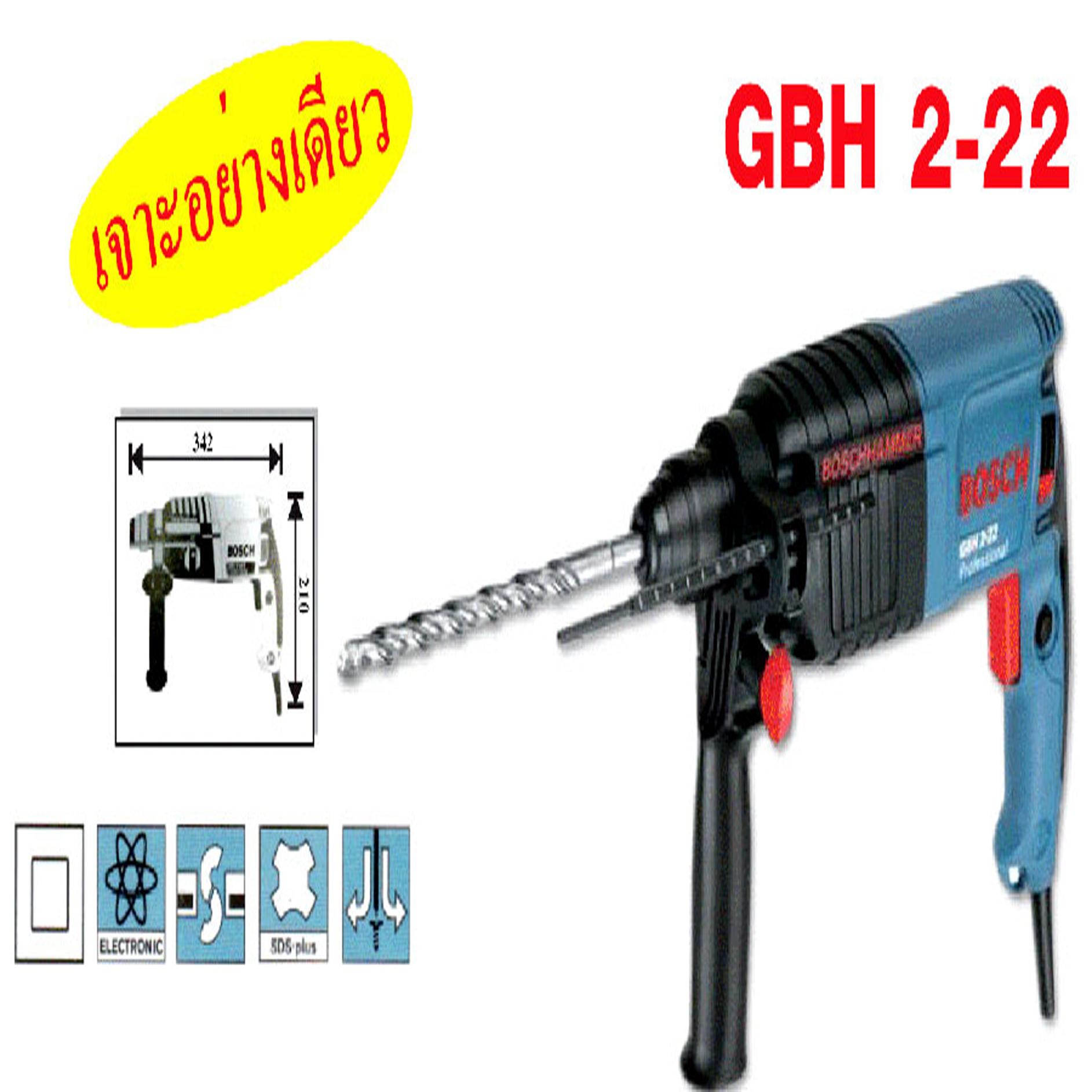 Harga Jual Bosch GBH 2 22 Mesin Bor Tembok Rotary Hammer